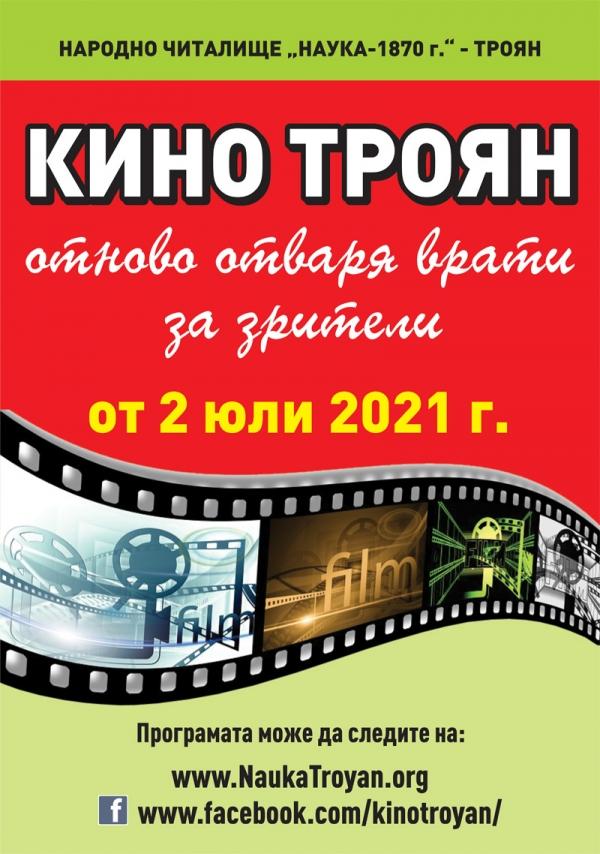 От 2 юли 2021 се подновяват прожекциите на Кино Троян