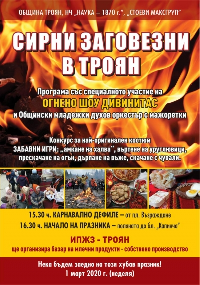 СИРНИ ЗАГОВЕЗНИ в Троян (1  март 2020)