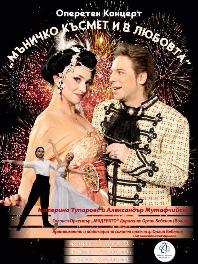 """""""Мъничко късмет и  в любовта"""" - оперетен  коледен концерт (11 декември 2019)"""