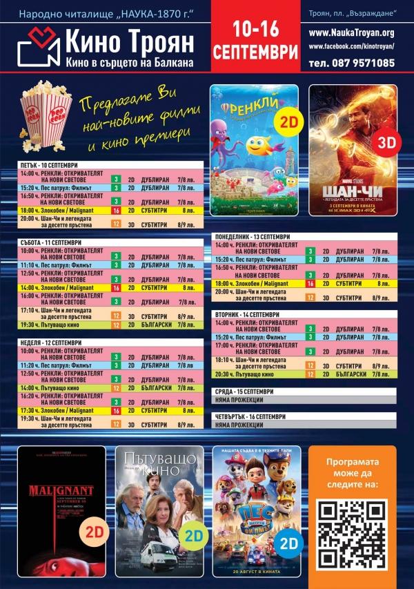Кино Троян - 10-16 септември 2021